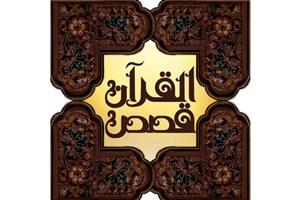 کارگاه آموزشی قصه های قرآنی برگزار می شود