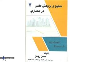 تحقیق و پژوهش علمی در معماری منتشر شد