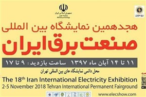 برپایی نمایشگاه برق خودباوری را به صنعت تزریق میکند/ نمایشگاه فرصتی برای تبادل تجربیات بینالمللی