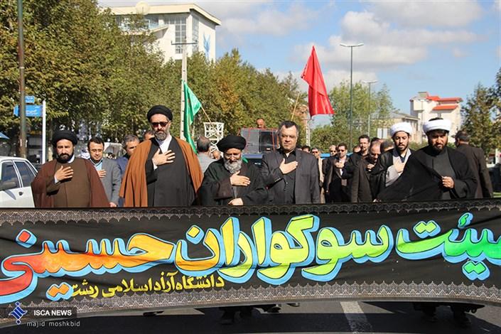 هیات عزاداری دانشگاه آزاد اسلامی رشت