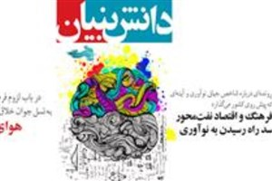 بیست و هشتمین شماره ماهنامه «دانشبنیان» منتشر شد