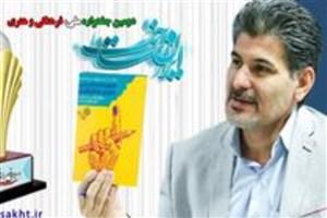 ایرانساخت به کتابچه ساماندهی و برنامه ریزی وزارت آموزش و پرورش پیوست