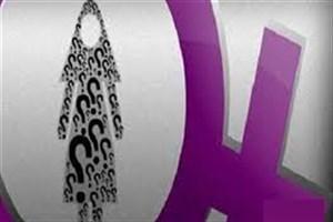 ۳ رشته جدید در حوزه مطالعات زنان تدوین و تصویب شد