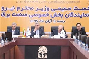 یکبار برای همیشه اقتصاد برق را اصلاح کنیم/ ظرفیت 20 میلیارد دلاری صادرات صنعت برق ایران