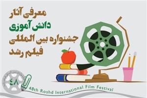 رقابت دانشآموزان فیلمساز در جشنواره ی بینالمللی فیلم رشد