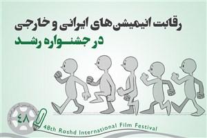 رقابت 89 پویانمایی ایرانی و خارجی در جشنواره رشد