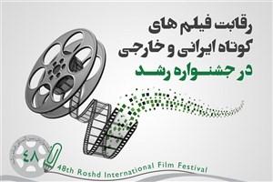 رقابت 68 فیلم داستانی کوتاه در بخش بینالملل جشنواره رشد