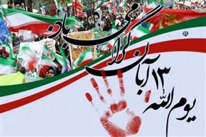 گرامیداشت 13 آبان از سوی سازمان فرهنگ و ارتباطات اسلامی