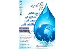 نخستین همایش آینده پژوهی در صنعت آب و فاضلاب برگزار می شود