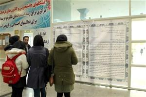 شکایت دانشجویان دانشگاه آزاد اسلامی واحد اردبیل به دادگاه لاهه در خصوص تحریم های آمریکا