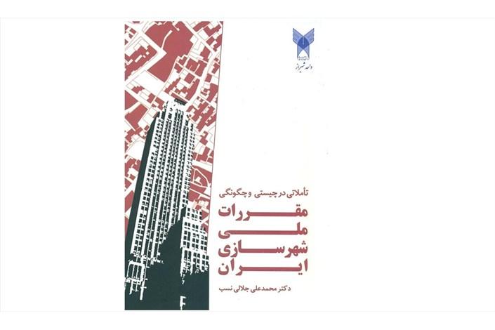 ، کتاب «تأملاتی در چیستی و چگونگی مقررات ملی شهرسازی ایران