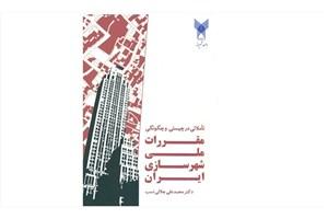 مقررات ملی شهرسازی ایران منتشر شد