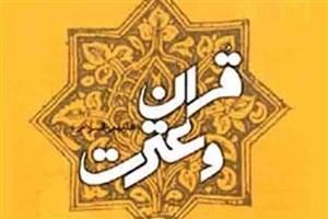 نتایج بخش هنری سی و سومین جشنواره قرآن و عترت دانشجویان کشور 19 آبان اعام می شود