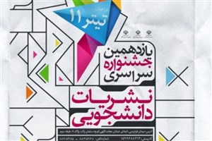 ثبت نام یازدهمین جشنواره نشریات دانشجویی از ۲۰ آبان آغاز میشود