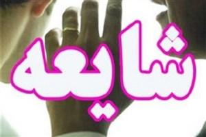 انصراف کاندیدای شهرداری تهران شایعه است/توضیحات روابط عمومی شورای شهر