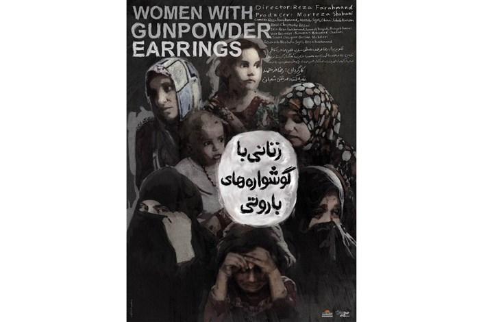 زنانی با گوشواره های باروتی