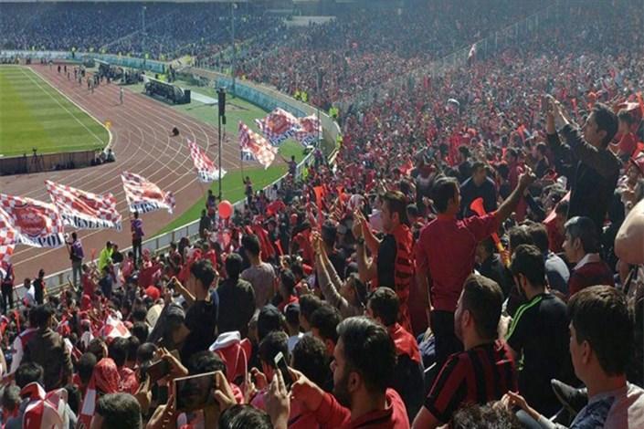 تماشاگران فوتبال استادیوم آزادی