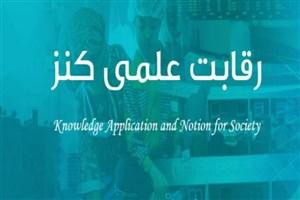 برگزاری مسابقه 30 در 30 در آیین پایانی رقابت علمی کنز
