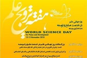 برنامههای هفته ترویج علم اعلام شد