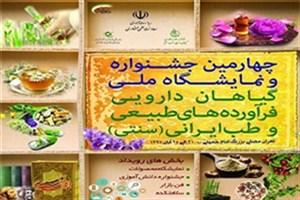 جشنواره گیاهان دارویی، فرآوردههای طبیعی و طب ایرانی فردا افتتاح میشود