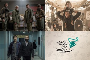 فیلمهای سینمایی و مستند ایرانی راه یافته به بخش بینالملل جشنواره مقاومت مشخص شدند