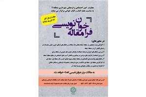 """فراخوان مقاله با موضوع """" پژوهش های کاردبردی منطقه 11 شهرداری تهران """""""