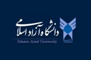 دومین اجلاس اتحادیههای دانشجویی دانشگاه آزاد برگزار میشود