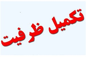 تکمیل ظرفیت کنکور ۹۷،  برای دانشگاه فرهنگیان و شهید رجایی آغاز شد