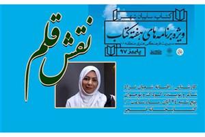 کارگاه داستان افسانه شعبان نژاد به مناسبت هفته کتاب