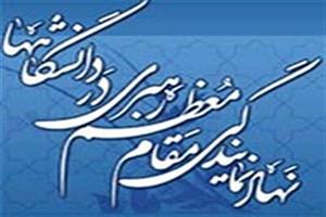 حجتالاسلام  کرمی مدیر کل فرهنگی نهاد نمایندگی رهبری شد
