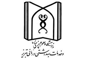 دانشگاه علوم پزشکی تبریز درحوزه بین المللی چه جایگاهی دارد؟