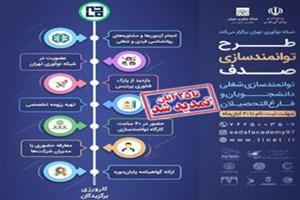 اجرای طرح «صدف» با هدف توانمندسازی شغلی دانشجویان و فارغالتحصیلان