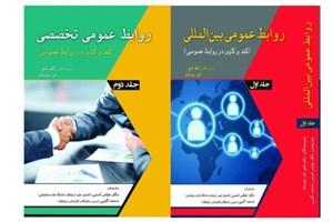 انتشار نخستین کتاب تخصصی در حوزه روابط عمومی بین المللی