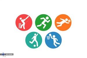 برنامه مسابقات تیمهای ورزشی دانشگاه آزاد اسلامی