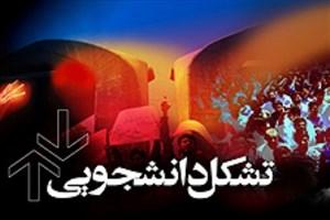 تشکیل هسته مطالبهگری  مردمی در واحد همدان