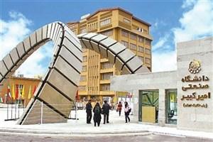 ۸ آذر ماه؛ دوره آموزشی بازاریابی دیجیتال در دانشگاه امیرکبیر برگزار میشود