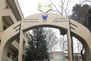 سلسله جلسات نسخهخوانی اقتصادی در واحد علوم پزشکی تهران، برگزار میشود