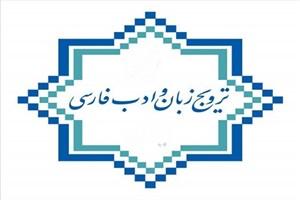 گستره زبان فارسی؛ جایگاه امروزی/ چالش ها و راهکارها