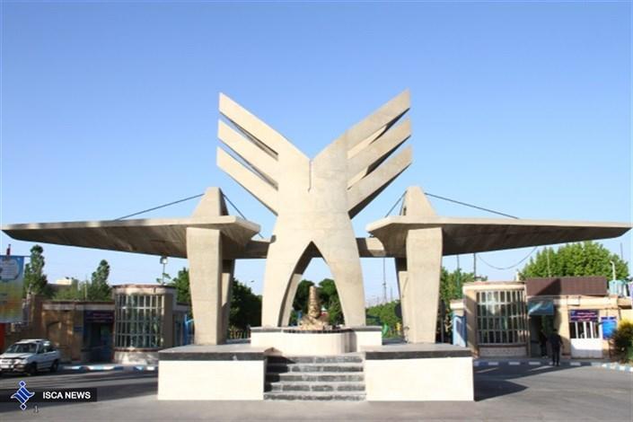 دانشگاه آزاد اراک