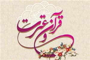 سی و چهارمین جشنواره دانشجویی قرآن و عترت به میزبانی دانشگاه آزاد برگزار خواهد شد