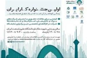 ارائه 600 فرصت شغلی در نخستین جشنواره کار «صدف»