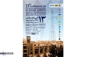 سیزدهمین کنفرانس «حفاظت و اتوماسیون در سیستم های قدرت» دی ماه برگزار میشود
