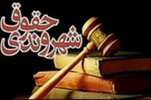 شناسایی حدود ۸۰۰ پایان نامه و رساله در حوزه حقوق شهروندی