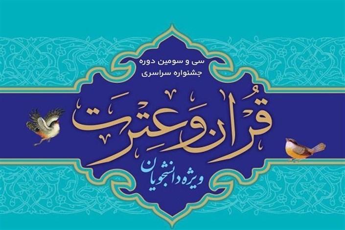 جشنواره ملی قرآن و عترت