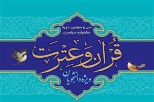 رتبه دوم جشنواره ملی قرآن و عترت دانشجویان کشور به دانشگاه آزاد اردبیل رسید