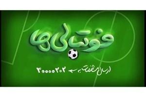 مسابقه ای برای فوتبال دوستانِ کودک و نوجوان
