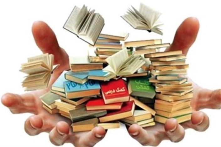 کتاب های کمک درسی