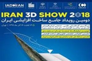 گردهمایی فعالان صنعت چاپ سهبعدی در باغ کتاب تهران