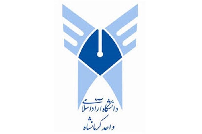 کرمانشاه