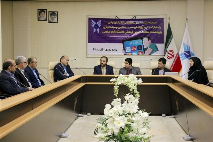 برگزاری نشست تخصصی اعتیاد اینترنتی در دانشگاه آزاد اسلامی اردبیل